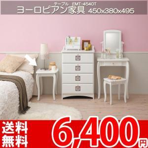 テーブル お姫様 ナイト ベッドテーブル アンティーク風なサイドテーブル 白井 EMT-4540T|nakane