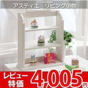 小物ラック ラック アクセサリー収納 香水の小瓶やマニキュアなどを飾って可愛く収納できちゃう!  si アスティエ ATE-4030WH|nakane