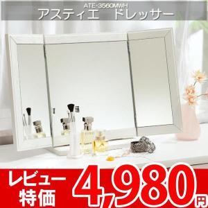 ドレッサー ミラー スタンドミラー 三面鏡 鏡 折りたたみミラー お好きな角度を調節可能のスタンドミラー  si アスティエ ATE-3560MWH|nakane