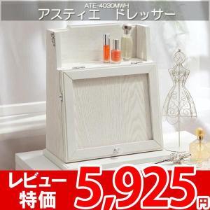 ドレッサー メイクボックス 鏡台 メイク収納 小物入れ ミラー付で様々なサイズが収納できるドレッサー  si アスティエ ATE-4030MWH|nakane