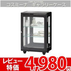 コレクションケース コレクション棚 ギャラリーボックス 背面にはミラー付でより一層おしゃれにステキに見えます  si コスミーナ CMN-4025GBK|nakane