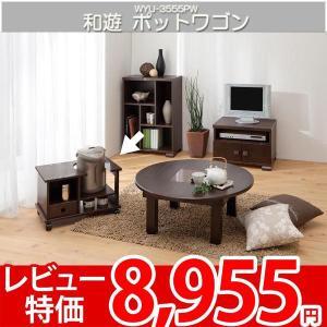 テーブル サイドテーブル キャスター付ポットワゴン 白井 和遊 WYU-3555PW|nakane
