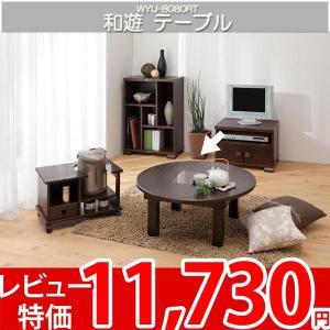 テーブル アジアン エスニック 和モダンなテーブル 円形テーブル 白井 和遊 WYU-8080RT|nakane