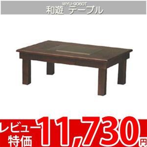 テーブル コレクションテーブル アジアン エスニック 和モダンなテーブル 白井 和遊 WYU-9060T|nakane