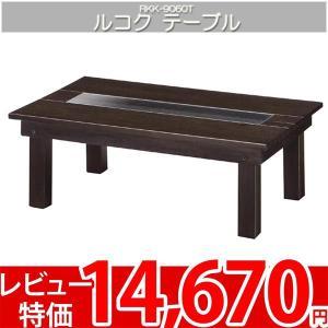 テーブル ガラステーブル 和風 和モダンなテーブル 白井 ルコク RKK-9060T|nakane