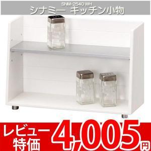 スパイスラック キッチン収納 ラック シナミー SNM-2540WH nakane