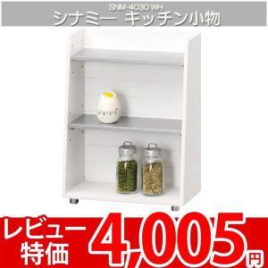 スパイスラック キッチン収納 ラック シナミー SNM-4030WH nakane