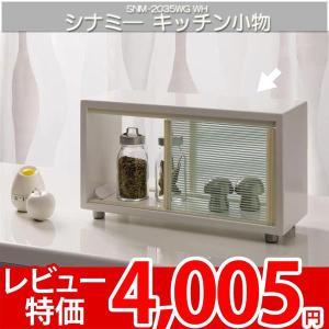 スパイスラック キッチン収納 ラック シナミー SNM-2035WGWH nakane