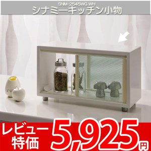 スパイスラック キッチン収納 ラック シナミー SNM-2545WGWH nakane