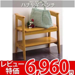 ベンチ 玄関スツール 椅子 白井 ハナヤギ HNA-6060BCNA|nakane