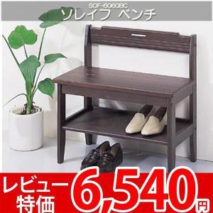 ベンチ 玄関スツール 椅子 白井 ソレイフ SOF-6060BC|nakane