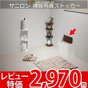 掃除用具ストッカー トイレタリー 用品 生活雑貨 トイレ掃除用品をスッキリ収納  si サニロン SUN-2530DDK|nakane