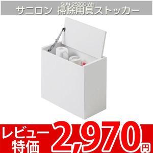 掃除用具ストッカー トイレタリー 用品 生活雑貨 トイレ掃除用品をスッキリ収納  si サニロン SUN-2530DWH|nakane
