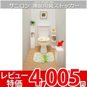 掃除用具ストッカー トイレタリー 用品 生活雑貨 トイレ掃除用品をスッキリ収納  si サニロン SUN-3525DWH|nakane