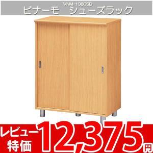 下駄箱 シューズボックス 玄関収納 ビナーモ VNM-1080SD nakane