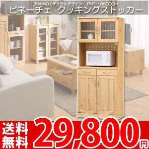 食器棚 レンジラック レンジ台 キッチンストッカー 白井 ピネーチェ PNT-11880DGH|nakane