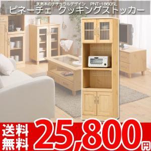 レンジ台 食器棚 キッチン収納 北欧 ミッドセンチュリー カフェ 白井 ピネーチェ PNT-11860SL|nakane
