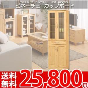 食器棚 北欧 ミッドセンチュリー カフェ カップボード キッチン収納 白井 ピネーチェ PNT-11860SL|nakane