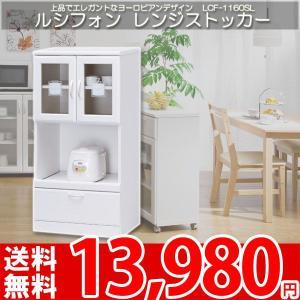 レンジ台 食器棚 キッチン収納 北欧 ミッドセンチュリーカフェ 白井 ルシフォン LCF-1160SL|nakane
