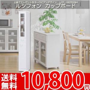 食器棚 カップボード キッチン収納 北欧 ミッドセンチュリーカフェ 白井 ルシフォン LCF-1825DGH|nakane