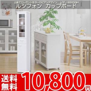 食器棚 カップボード キッチン収納 北欧 ミッドセンチュリーカフェ 白井 ルシフォン LCF-1830DGH|nakane