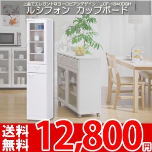 食器棚 北欧 ミッドセンチュリー カフェ カップボード キッチン収納 白井 ルシフォン LCF-1840DGH|nakane