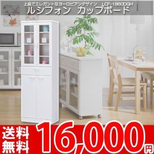 食器棚 キッチン収納 北欧 ミッドセンチュリーカフェ カップボード 白井 ルシフォン LCF-1860DGH|nakane