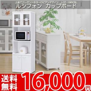 レンジ台 レンジラック 北欧 ミッドセンチュリーカフェ 食器棚 キッチン収納 白井 ルシフォン LCF-1860SL|nakane