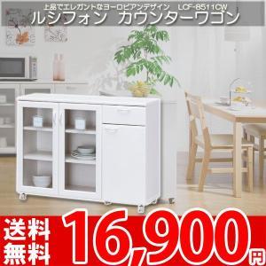 キッチンカウンター キッチンワゴン 北欧 ミッドセンチュリー カフェ レンジボード 白井 ルシフォン LCF-8511CW|nakane