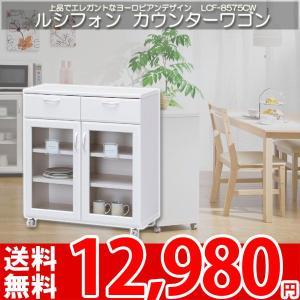 キッチンワゴン 北欧 ミッドセンチュリー カフェ レンジボード 食器棚 白井 ルシフォン LCF-8575CW|nakane