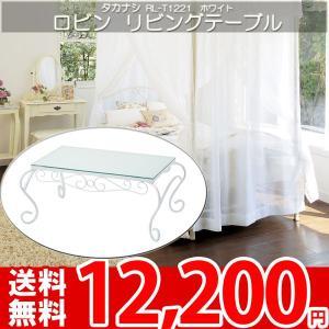 テーブル お姫様 アイアン ガラステーブル タカナシ RL-T1221|nakane
