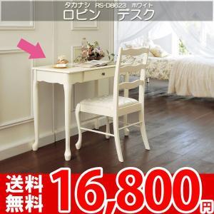 デスク デスクチェア ヨーロピアン家具 フレンチ家具 シンプルなデザインのアンティーク調ホワイト家具デスク タカナシ RS-D8623|nakane