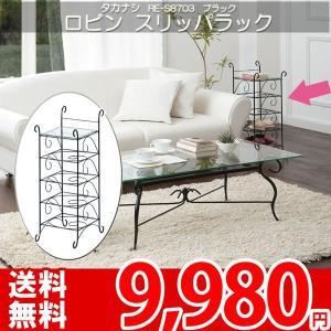 スリッパラック お姫様 アイアンラック 玄関収納 ブラック タカナシ RE-S8703 nakane
