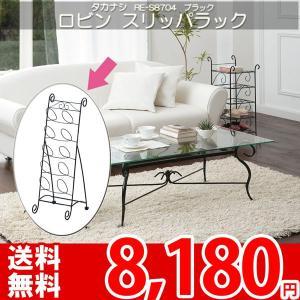 スリッパラック お姫様 アイアンラック 玄関収納 ブラック タカナシ RE-S8704 nakane