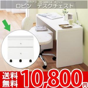デスク チェスト オフィスデスク デスクチェスト プリンターもそのままスライドしてデスク下に収納チェスト タカナシ RS-W8614K|nakane