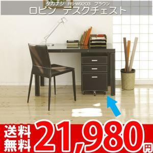デスク チェスト オフィスデスク デスクチェスト レザー調で高級感あふれるデスク下に収納チェスト タカナシ RS-W9203|nakane