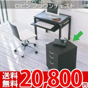 デスク チェスト オフィスデスク デスクチェスト シンプルでスタイリッシュなガラスデスク収納チェスト ブラウン タカナシ RS-W7808|nakane