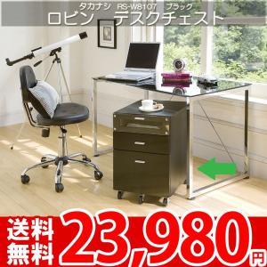 デスク チェスト オフィスデスク デスクチェスト シンプルなポイントガラスデスク収納チェスト ブラウン タカナシ RS-W8107|nakane