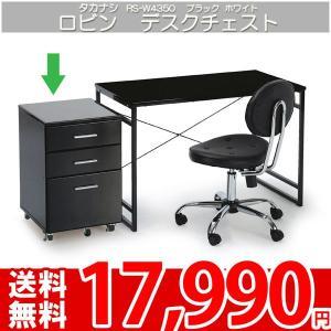 デスク チェスト オフィスデスク デスクチェスト シンプルでたくさん収納!デスク収納チェスト タカナシ RS-W4350|nakane