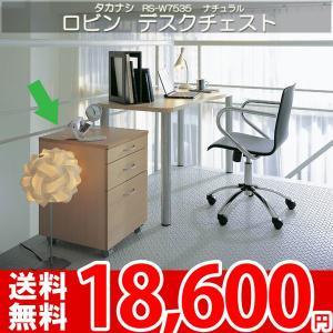 デスク チェスト オフィスデスク デスクチェスト シンプルなデスク木のぬくもりが溢れる収納チェスト タカナシ RS-W7535|nakane