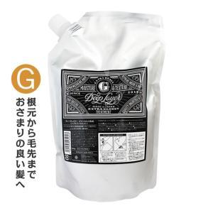 モルトベーネ ディープレイヤー トリートメント G 800g (詰替)|nakano-dy