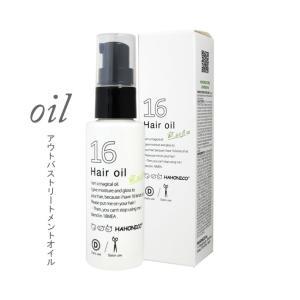 【ハホニコ特価アイテム】  ◆16種類の天然由来のオイル配合で、紫外線等の刺激から髪をブロック!髪に...