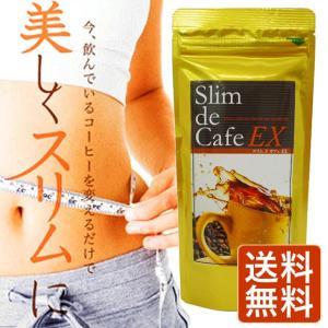スリム ド カフェ EX 100g (スーパーダイエットコーヒー)|nakano-dy