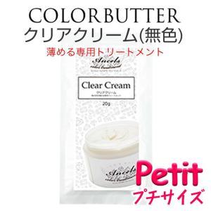 エンシェールズ カラーバター プチ【CB】 20g クリアクリーム(無色)|nakano-dy