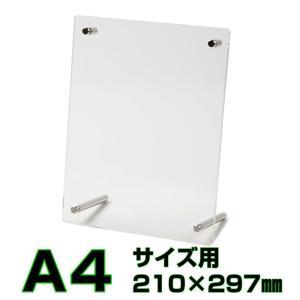 アクリルフォトスタンドA4 A4サイズが綺麗に入るアクリルフォトフレーム