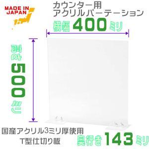 飛沫防止 仕切り板 アクリルパーテーション コロナ対策 カウンター席 デスク 衝立 間仕切り 卓上 パネルW400×H500の画像