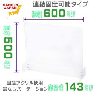 コロナ対策 感染予防 衝立 アクリル パネル パーテーション 飛沫感染防止 デスク 卓上 間仕切り W600×H500