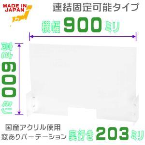 飛沫防止 仕切り板 アクリルパーテーション コロナ対策 カウンター席 デスク 衝立 間仕切り 卓上 パネルW900×H600窓ありの画像
