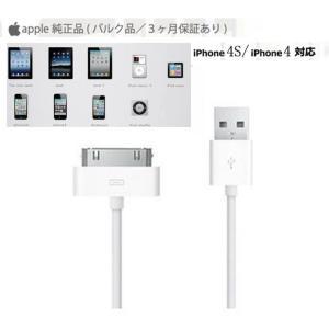 新品 未使用 ケーブル アイフォン4 4s ios9 iPhone4/4S / iPad 1 2 3 アップル純正 ケーブル アップル純正 ケーブル アイフォン 4 4s ケーブル 充電器 バルク品