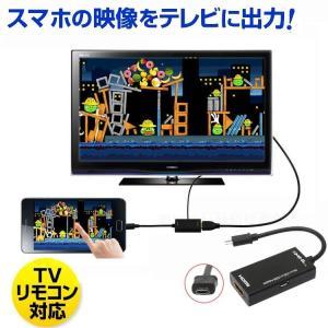 HDMI 変換 ケーブル MHL アダプタ microUSB スマホ TVリモコンMHLケーブル-H...